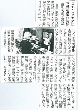 2/1中日新聞に掲載されました