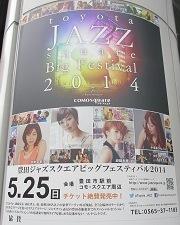 "toyota JAZZ square ""Big Festival 2014""柱巻ポスター"