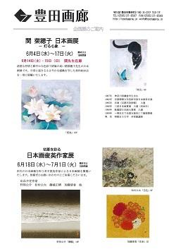 豊田画廊6月の企画展
