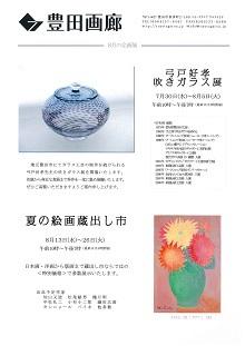 豊田画廊8月の企画展