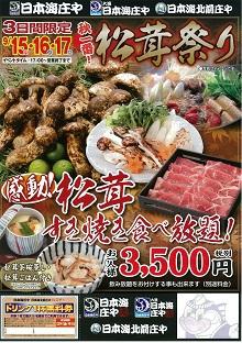 日本海庄やの松茸祭り!