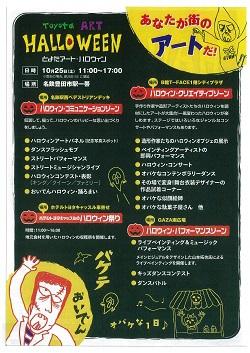10/25 ハロウィンパーティー♪