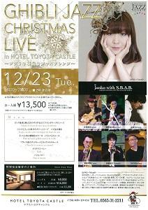12/23 ジブリ ×  JAZZ クリスマスライブ♪