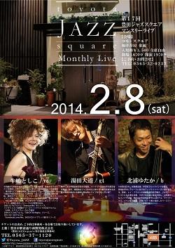 2/8楽風にてジャズライブ開催♪