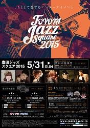 豊田ジャズスクエア2015開催について!