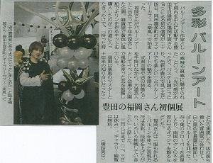 バルーンアート展が新聞に!