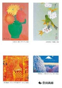 日本画洋画小品展開催