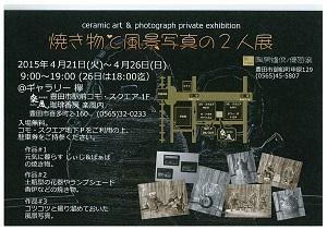 焼き物と風景写真の2人展開催
