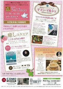 5/12は癒しスクエア&ママンマルシェ♪