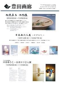 豊田画廊10月の企画展