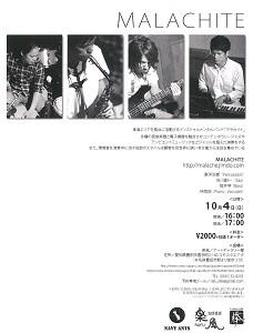 10/4 楽風にてマラカイトライブ♪