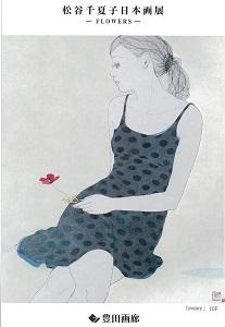 今日から松谷千夏子日本画展開催