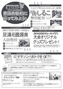 11/15は豊田マラソン