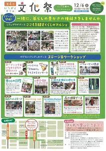市民活動フェスタ&いなかとまちの文化祭