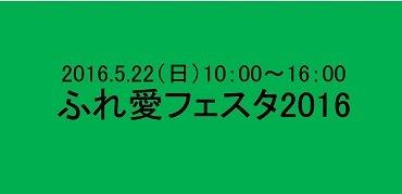 5/22 ふれ愛フェスタ2016開催!
