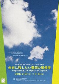 3/8まで宇野マサシ油絵展開催中!