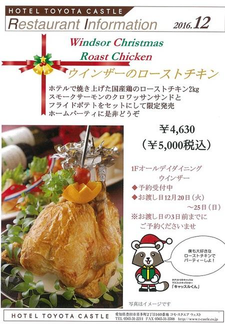 クリスマスローストチキン限定販売!