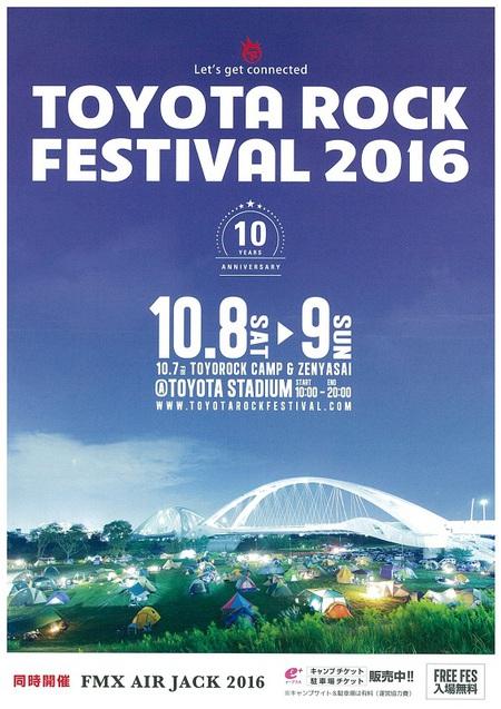 10/8・9 トヨタロックフェスティバル2016♪