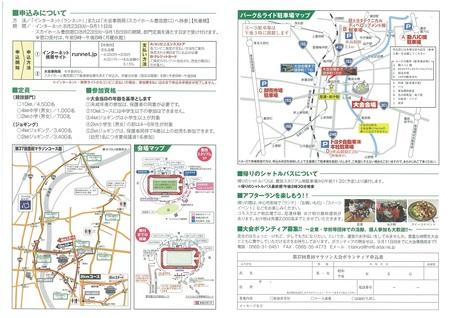 8/23より申込開始!豊田マラソン