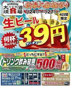 大須二丁目酒場で生ビール39円♪