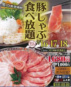 1/16・17・18豚しゃぶ食べ放題1680円