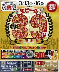3/13-16生ビール39円の大感謝祭!