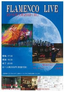 3/20 楽風にてフラメンコライブ♪