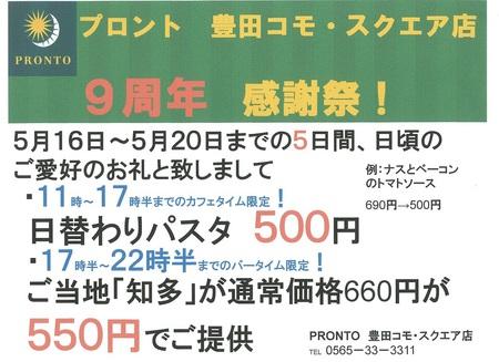 5/20まで日替わりパスタが500円!