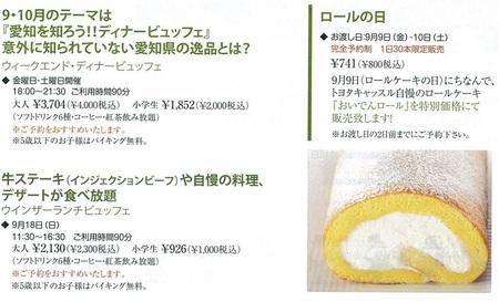 9/9・10 おいでんロール特別価格にて販売