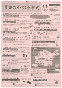 もみじまつり他11月豊田のイベント案内 2016/11/07 09:10:00