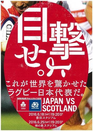 ラグビー日本代表が豊田に!