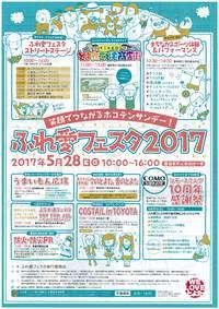 5/28ホコテンサンデー!ふれ愛フェスタ2017開催