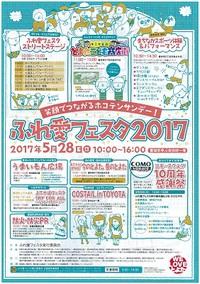 5/28ホコテンサンデー!ふれ愛フェスタ2017開催 2017/05/18 10:20:31