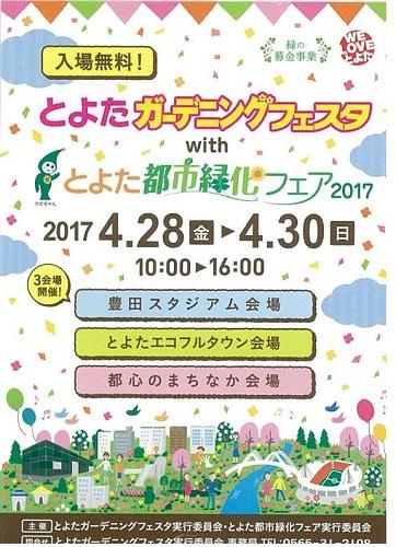 4/28-30とよたガーデニングフェスタ開催!