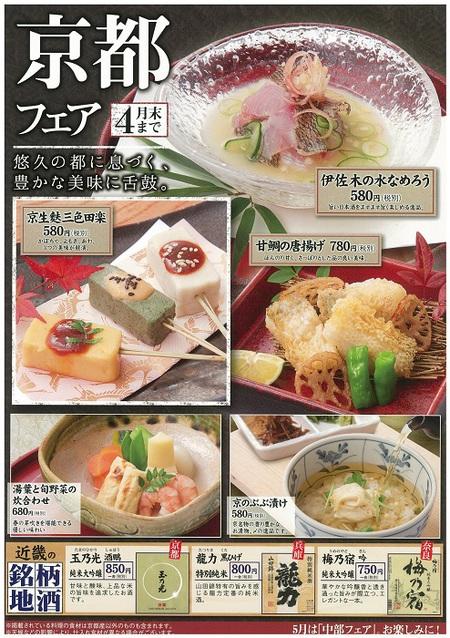 庄やで京都フェア開催中!