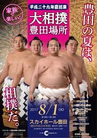 大相撲豊田場所4/16よりチケット販売開始!