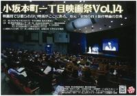 2/26は小坂本町一丁目映画祭♪ 2017/02/15 11:31:28