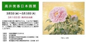 豊田画廊3月の企画展