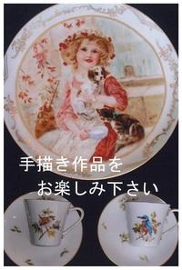 3/14~ ポーセリンアート作品展開催!