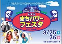 3/25・26とよたまちパワーフェスタ開催!