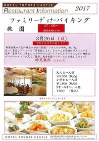 3/26桃園ディナーバイキング開催!