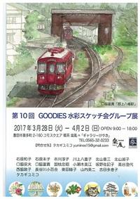 GOODIES水彩スケッチ会グループ展を開催中!