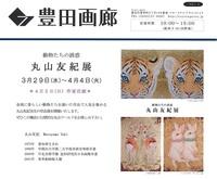 動物たちを描いた丸山友紀展を開催中!
