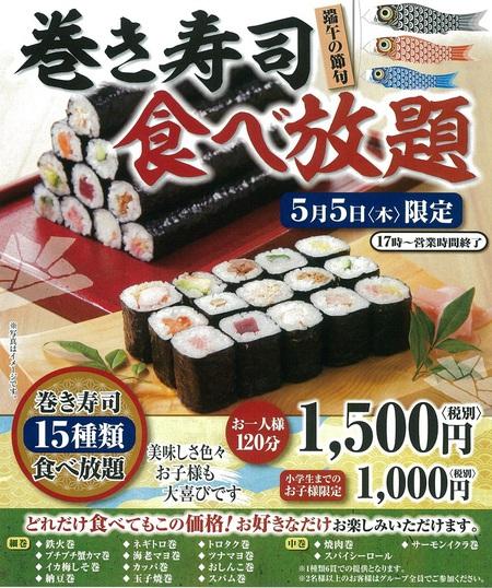 5/5 巻き寿司食べ放題!