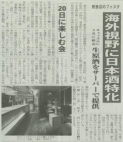 杜若(かきつばた) 5/12よりランチスタート!