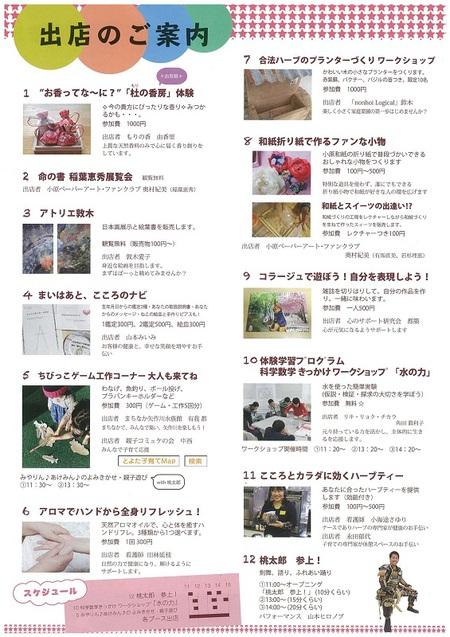 5/14 ほんわか体験マルシェ♪