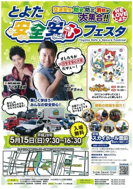 5/15とよた安全安心フェスタ開催!
