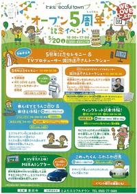 5/20とよたエコフルタウン5周年記念イベント 2017/05/16 09:40:00