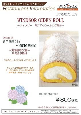 ロールケーキの日特別企画♪