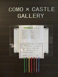 とき絵「ロープ手芸」の展示